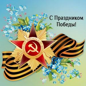 От всей души поздравляю вас с Днем Победы!